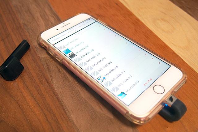 iPhoneで使えるUSBメモリを利用