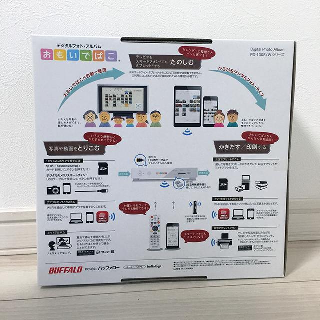 BUFFALO デジタルフォト・アルバム おもいでばこ 500GB PD-100S