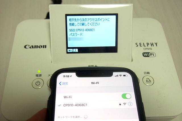 「SELPHY(セルフィー) CP910」のダイレクト接続