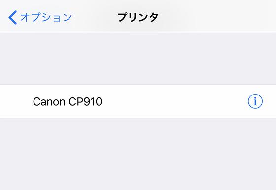 iPhoneのAirPrint(エアープリント)操作