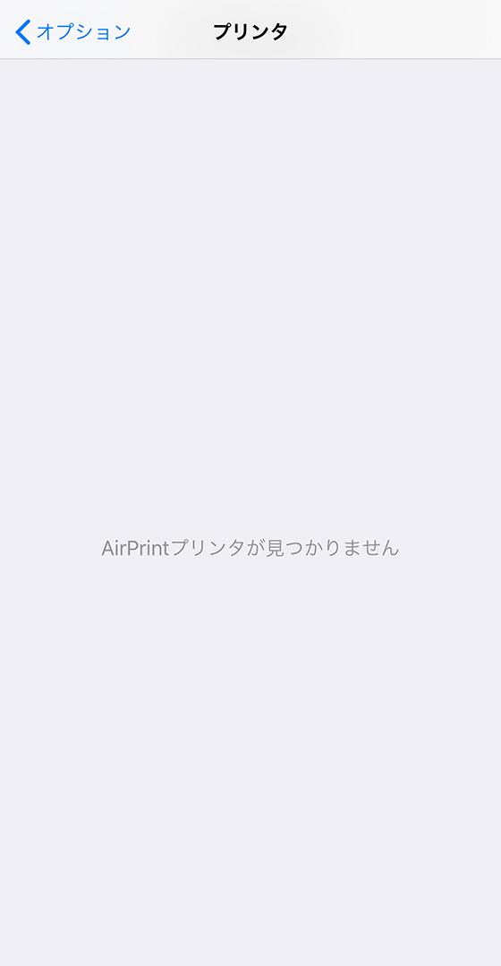 「AirPrintプリンタが見つかりません」の表示