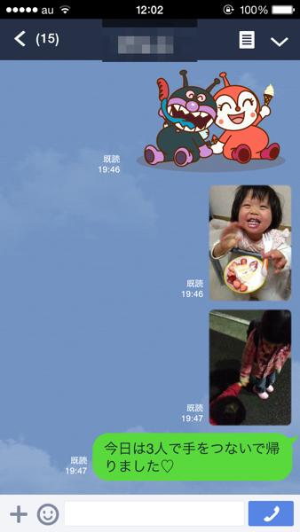 LINEの画面イメージ