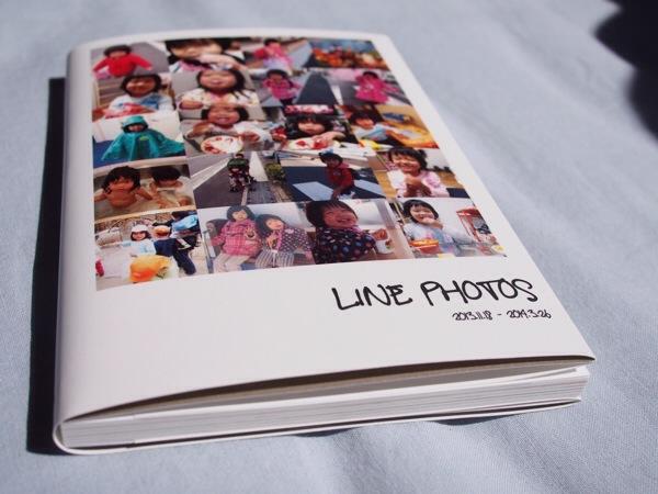 LINEの写真でつくるPhotobackのフォトブック