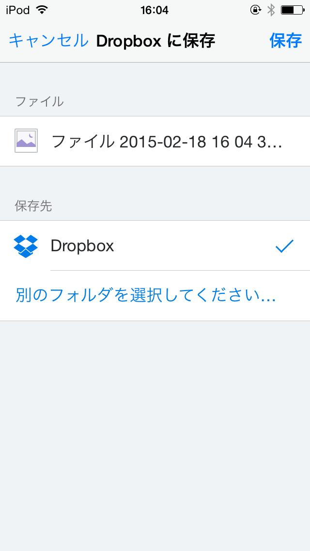 カメラロールから呼び出したDropboxに保存画面