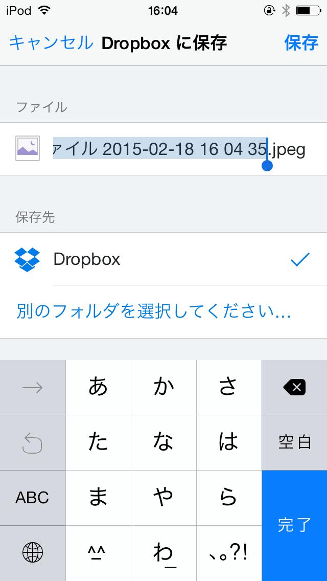 Dropboxに保存画面でファイル名を変更