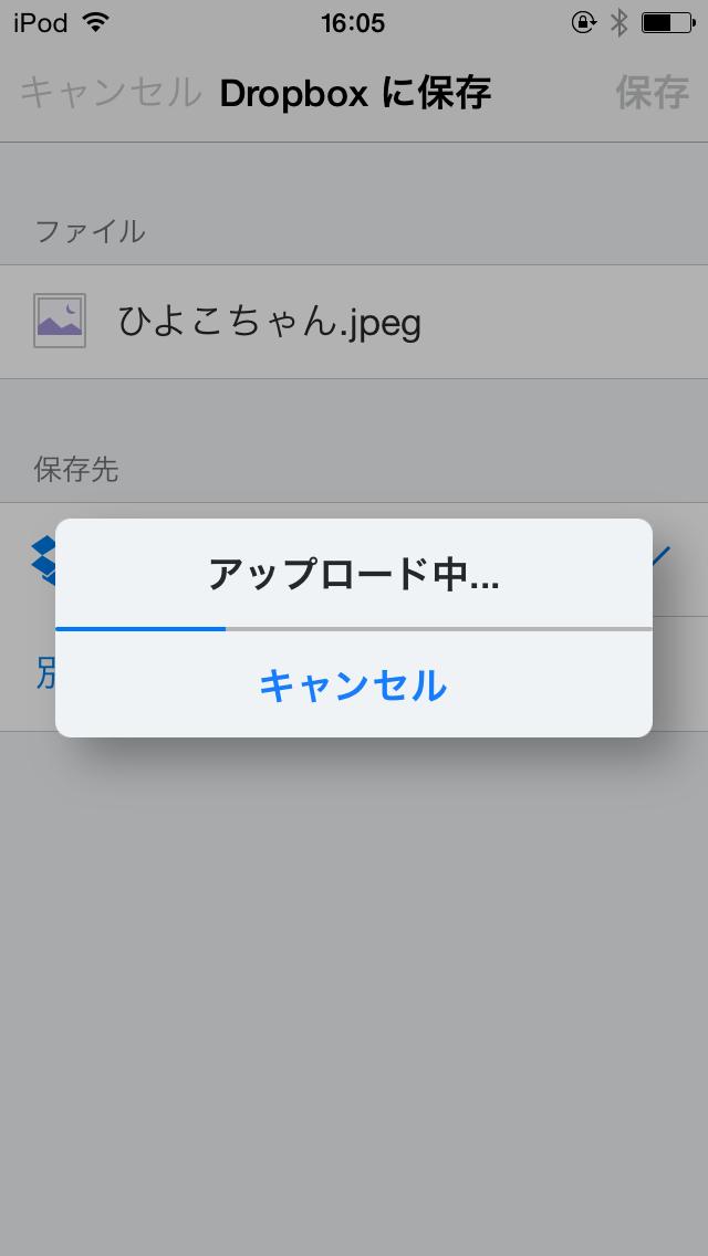 Dropboxへのアップロード画面