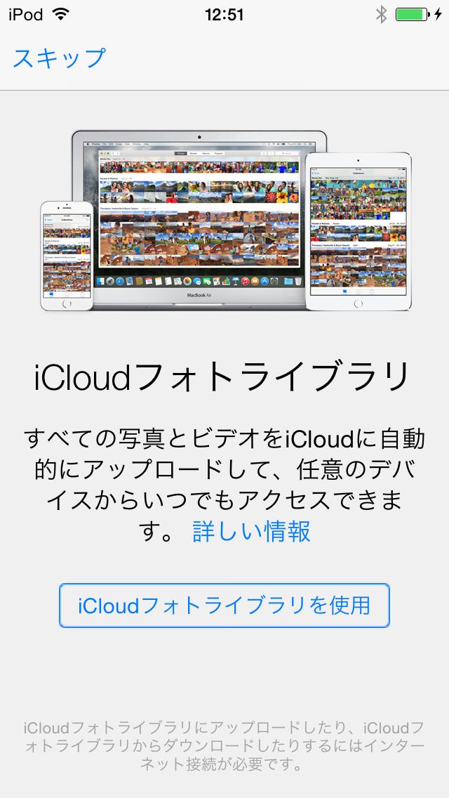 iCloudフォトライブラリをおすすめする画面