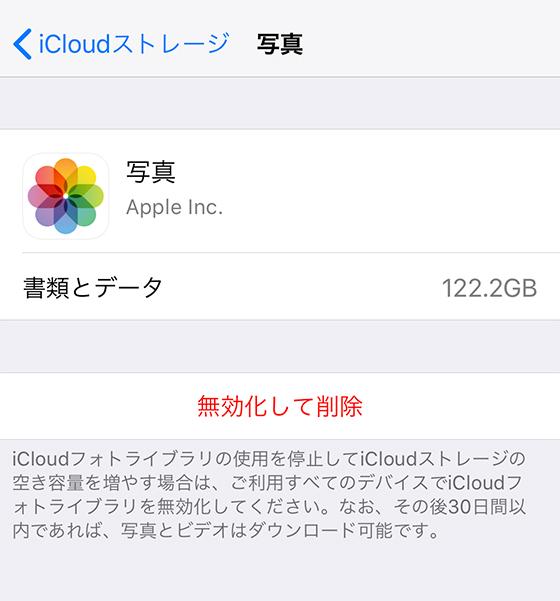 iCloudフォトライブラリを無効化して削除