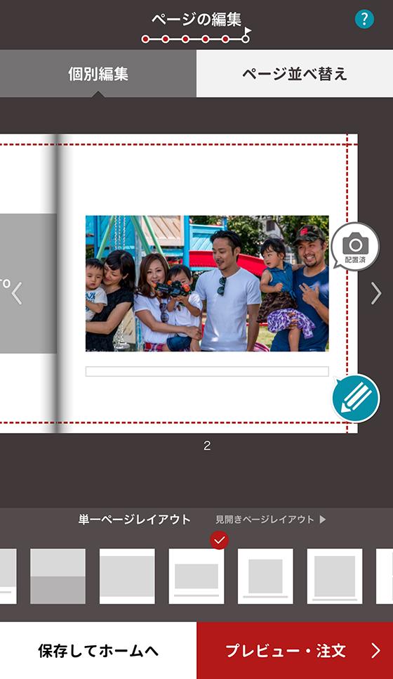 フォトブックアプリ「しまうまブック」の操作画面