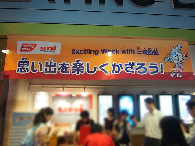 Exciting Week with 三菱鉛筆 at キッザニア東京 「ポスカ」と「ポンキーペンシル」イベントイメージ
