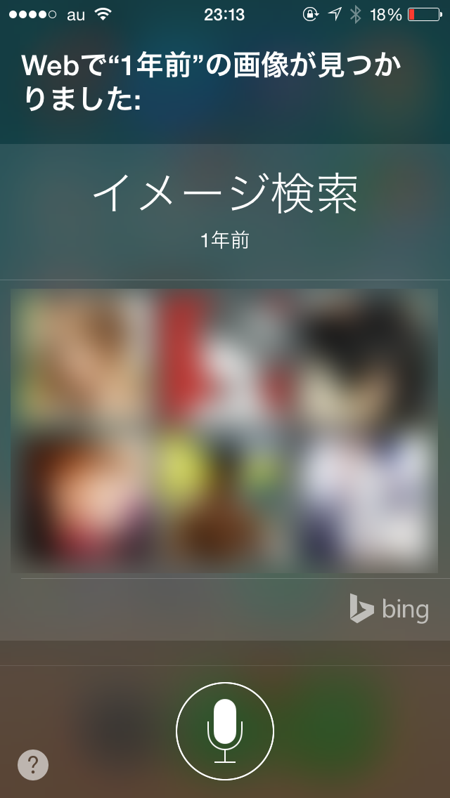 iOS8のSiriで写真検索した場合