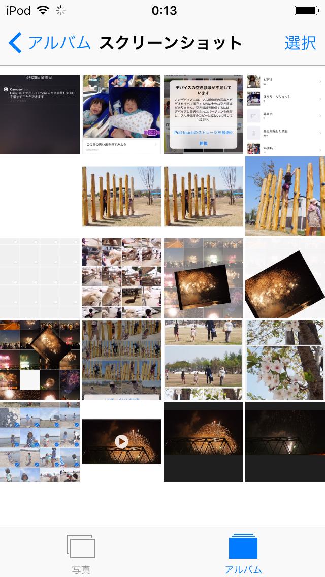 iOS9の標準写真アプリは画面のスクリーンショットも自動抽出
