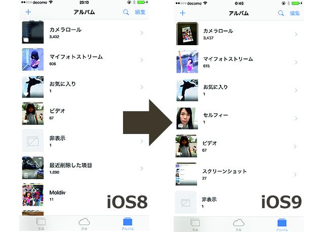 標準写真アプリ「アルバム」iOS8からiOS9の変化
