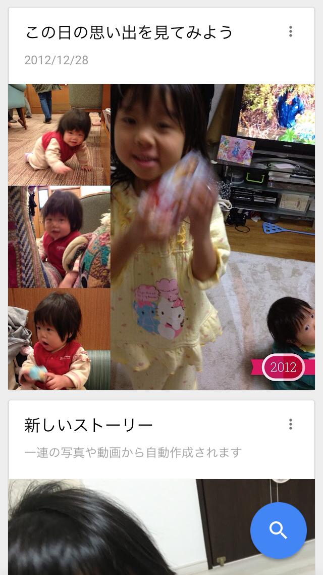 「Googleフォト」アプリのアシスト機能「この日の思い出を見てみよう」