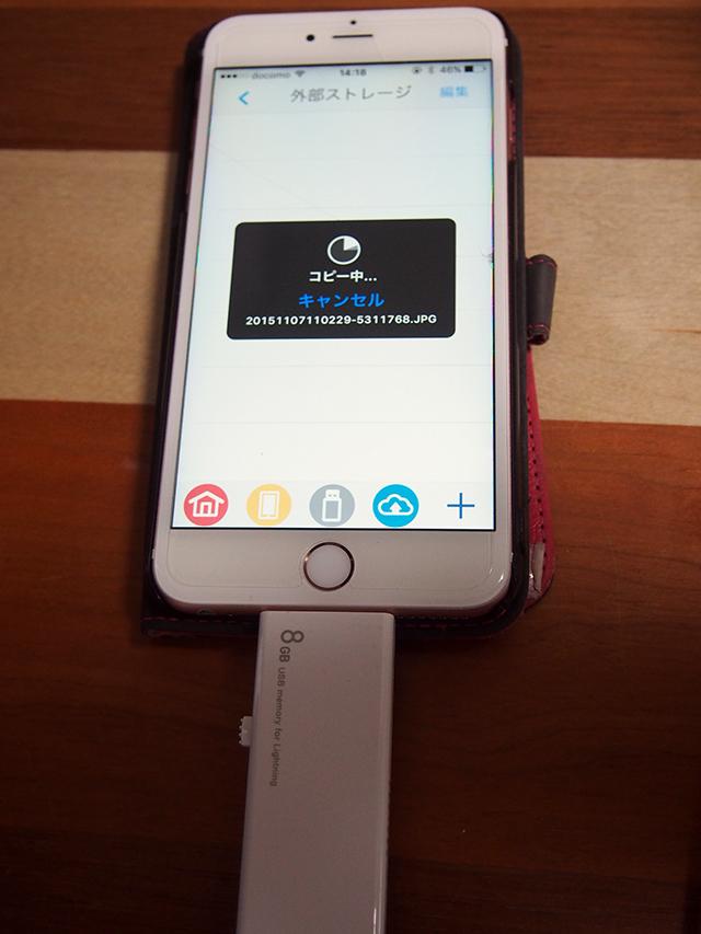 USBメモリへiPhoneの写真をコピーする