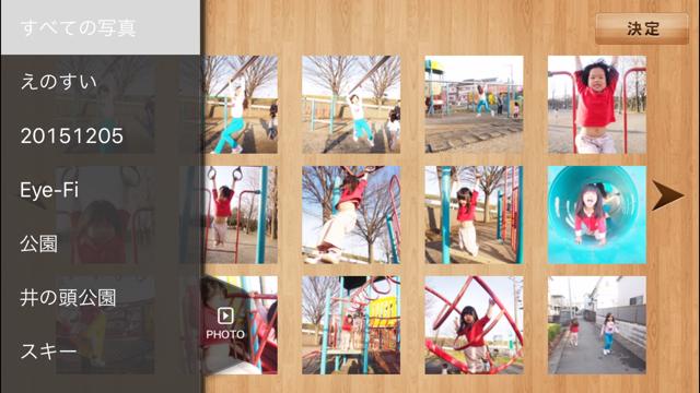 フジフイルム「フォトブック簡単作成タイプ」の写真を選ぶ画面