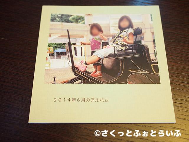 ネットプリントジャパンの200円ブックイメージ