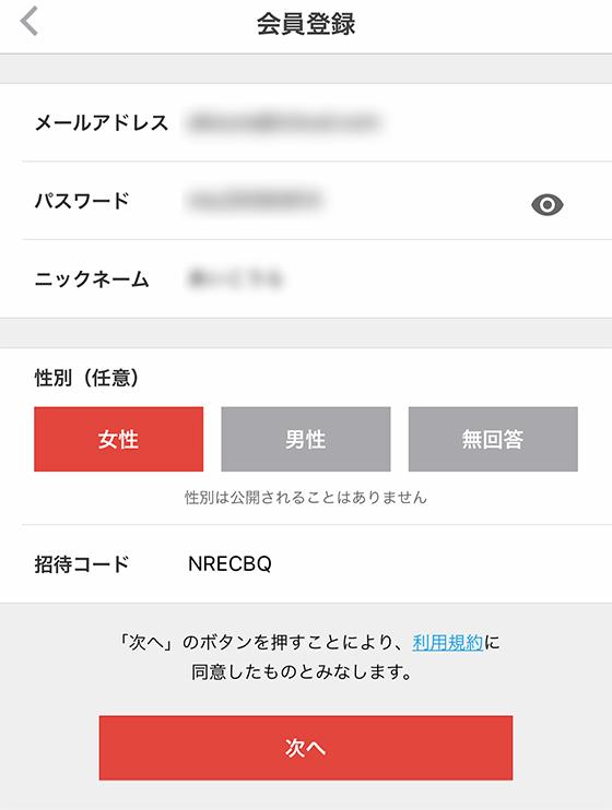 メルカリの招待コード入力で300円分のポイントをもらえる