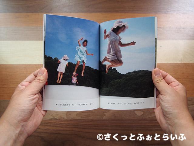 B6サイズのTOLOTフォトブック「STORY」の本文