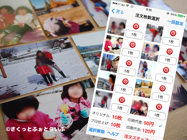 写真のネットプリントイメージ