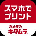 プリント直行便(カメラのキタムラ)