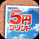 5円プリント - NETPRINT JAPAN CO., LTD.