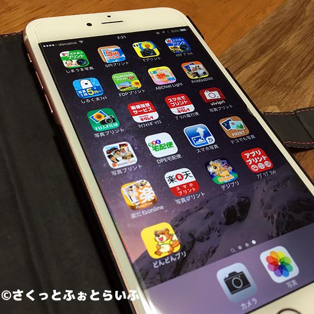 iPhone写真プリント注文アプリ勢揃い