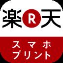 楽天スマホプリント - Rakuten, Inc.