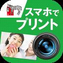 しまうま写真プリント〜スマホ写真を簡単ネットでプリント〜 - しまうまプリントシステム