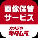 カメラのキタムラ/マイフォトボックス
