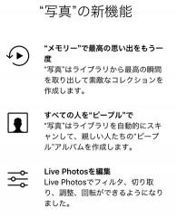 iOS10写真の新機能