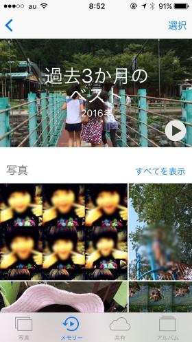 iPhone iOS10から登場した写真アプリの新しい機能で写真整理が楽に!