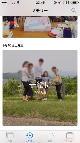 iOS10写真ライブラリ新機能「メモリ」