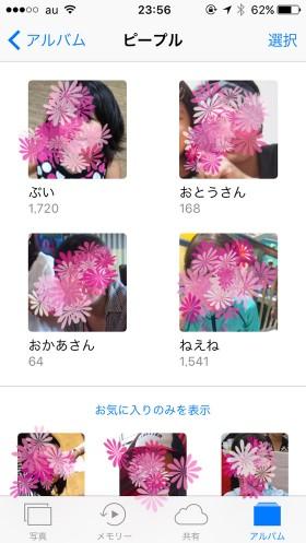 iOS10写真ライブラリの顔認識機能「ピープル」