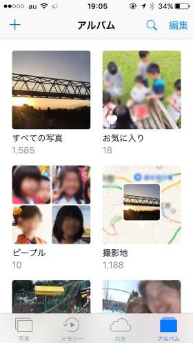 iOS10写真ライブラリの新機能「撮影地」アルバム復活