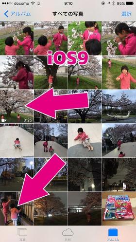 iOS9の写真・ビデオのサムネイル一覧