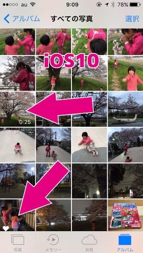 iOS10の写真・ビデオのサムネイル一覧
