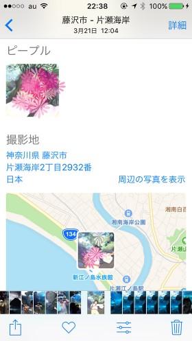 iOS10写真ライブラリの新機能「詳細」表示機能