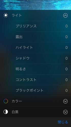 iOS10写真加工機能に「ブリリアンス」追加