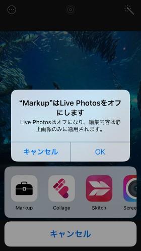 iOS10写真加工機能に「Markup」追加
