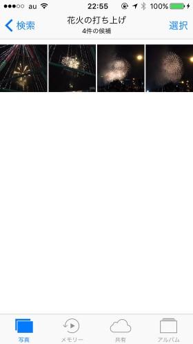 iOS10写真ライブラリの検索機能強化