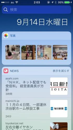 iOS10ウィジェット機能で新作「メモリー」を通知