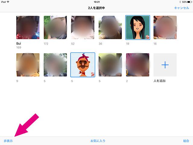 「ピープル」の一覧画面で人物を選択して非表示ボタンをタップ