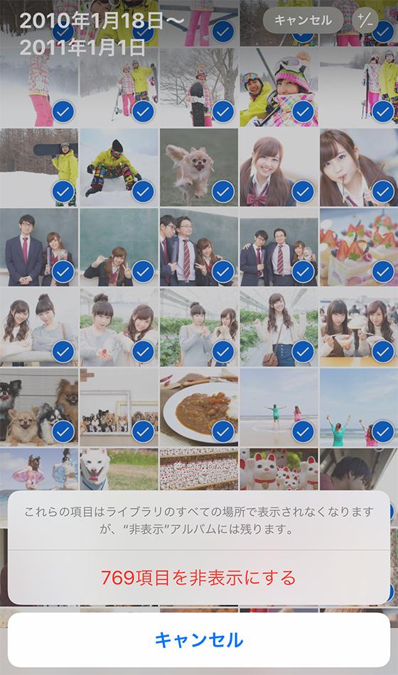 iPhoneにある写真・ビデオをすべて非表示に設定