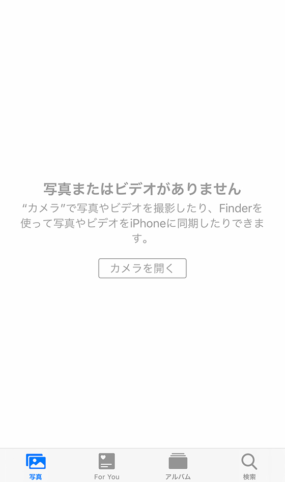 表示する写真・ビデオがないiPhone標準写真アプリの写真タブ