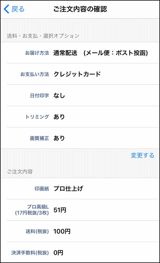 iPhoneアプリ「写真プリント 写真の現像は しまうまプリント」の操作画面
