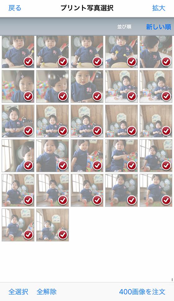 iPhoneアプリ「しまうま写真プリント」の操作手順