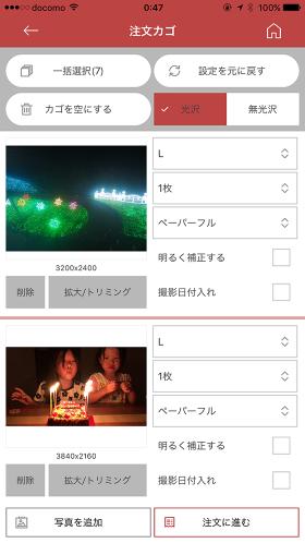 「vivipri(ビビプリ)」のiPhoneアプリの操作画面