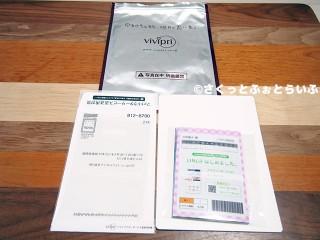 「vivipri(ビビプリ)」商品パッケージ