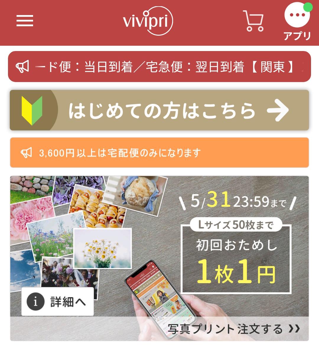 vivipriはインストール月限定で紹介体験を実施中